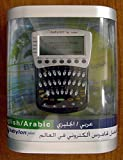 NEW BABYLON ELECTRONIC DICTIONARY EN/AR ENGLISH - ARABIC TRANSLATOR
