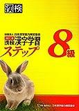漢検8級漢字学習ステップ 改訂二版