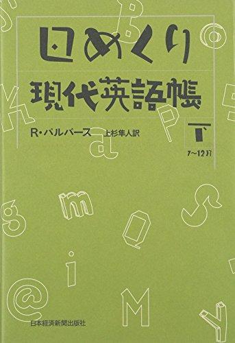 日めくり現代英語帳 (下) Get Up English