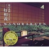 和の楽園―日本の宿