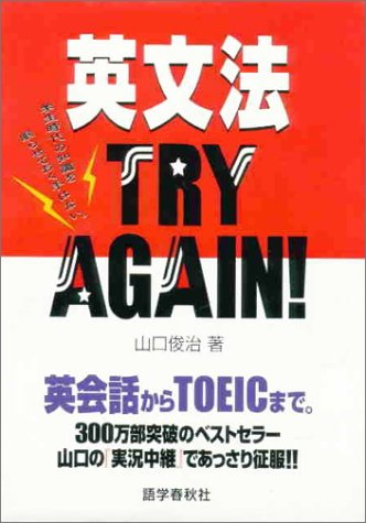 To TOEIC from English - English grammar TRY AGAIN! ISBN: 4875685831 (2002) [Japanese Import]
