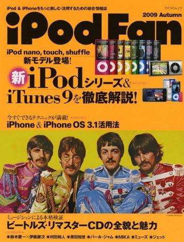 iPodFan 2009 Autumn(マイコミムック) (MYCOMムック)