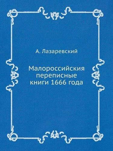 Download Malorossijskiya perepisnye knigi 1666 goda (Russian Edition) pdf epub