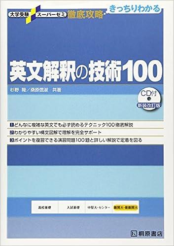 英文解釈の技術100 (大学受験スーパーゼミ徹底攻略) | 杉野 隆, 桑原 ...