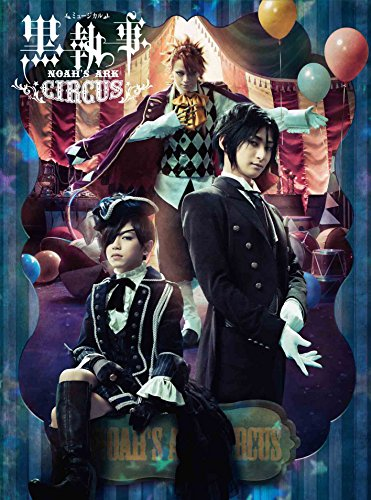 Musical 'Black Butler' - Noah 'S Ark Circus - (first specification Limited Edition) [Blu-ray]