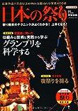 日本の祭り 2014年版 (タツミムック)