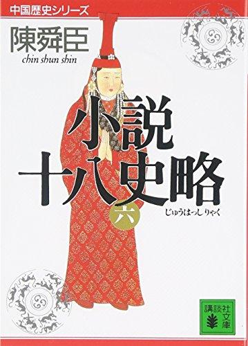 小説十八史略(六) (講談社文庫)