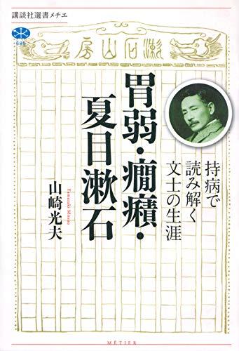 胃弱・癇癪・夏目漱石 持病で読み解く文士の生涯 (講談社選書メチエ)