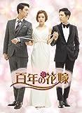 [DVD]百年の花嫁 韓国未放送シーン追加特別版 DVD-BOX 2