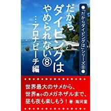 we cannot stop scuba diving part eight: Enjoy scuba diving at Alona Beach (Japanese Edition)