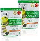 [機能性表示食品] ファイン グリーンスーパーフードスムーC ヒアルロン酸Na120mg配合 20日分 (1日10g/200g入)×2個セット