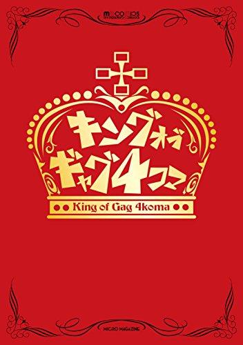 キングオブギャグ4コマ (マイクロマガジン☆コミックス)