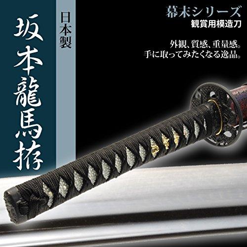 日本刀 幕末時代 坂本竜馬 大刀 模造刀 居合刀 B01NBJYLSW