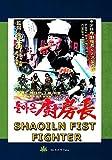 Shaoiln Fist Fighter