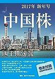 中国株四半期速報2017年新年号