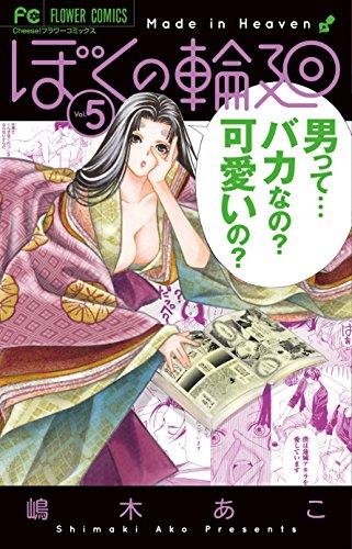 ぼくの輪廻 5 (フラワーコミックス)