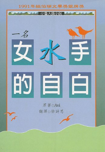 The True Confessions of Charlotte Doyle: Traditional Characters (Chinese Edition) (The True Confessions Of Charlotte Doyle Characters)