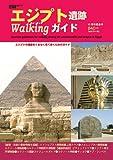 エジプト遺跡Walkingガイド―10周年記念号 (EWガイド)