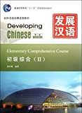 普通高等教育 十一五 国家级规划教材•对外汉语长期进修教材•发展汉语:初级综合2(第2版)(附MP3光盘1张)