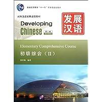 """普通高等教育""""十一五""""国家级规划教材•对外汉语长期进修教材•发展汉语:初级综合2(第2版)(附MP3光盘1张)"""