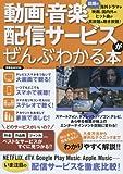 動画 音楽配信サービスがぜんぶわかる本 (洋泉社MOOK)