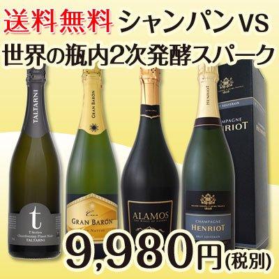 京橋ワイン グランメゾンの造るシャンパンvs世界の瓶内2次発酵スパークリング飲み比べ  B075YRXXKB