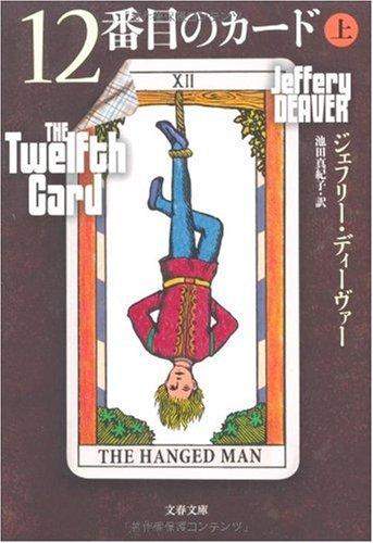 12番目のカード〈上〉 (文春文庫)