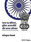 Bharat ka Samvidhan, Vrittik Acharniti aur Manav Adhikar (Hindi Edition)