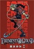 Erementar Gerad Vol. 1 (Erementaru Gereido) (in Japanese)