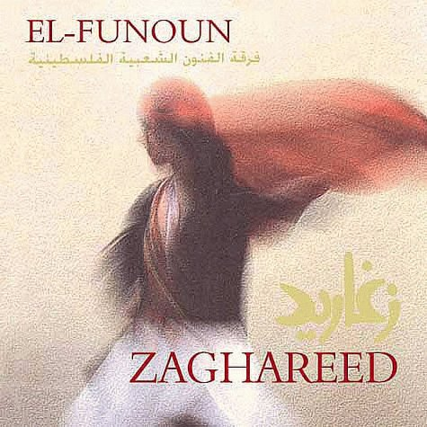 Cover of Zaghareed: Music from the Palestinian Holy Land (Cafe International Ser.) (Arabic Edition)