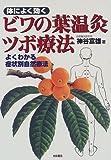 体によく効くビワの葉温灸ツボ療法―よくわかる症状別自然療法