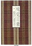 味覚日乗 (ちくま文庫)