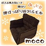 シープ調生地 チェアークッション moco 腰すっぽりクッション 座れる毛布 ブラウン