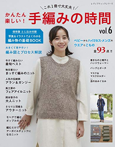 手編みの時間 最新号 表紙画像