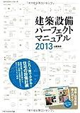 建築設備パーフェクトマニュアル2013 (エクスナレッジムック)