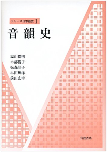 音韻史 (シリーズ 日本語史 1)