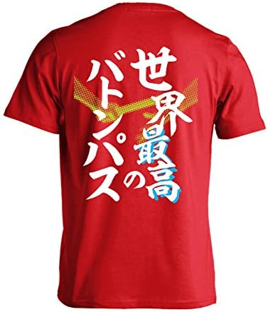 (リクティ) RikuT 世界最高のバトンパス 半袖プレミアムドライTシャツ