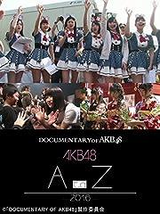 Documentary of AKB48 A to Z 2016 ディレクターズカット版