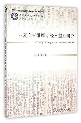 西夏文维摩诘经整理研究/西夏文献文物研究丛书