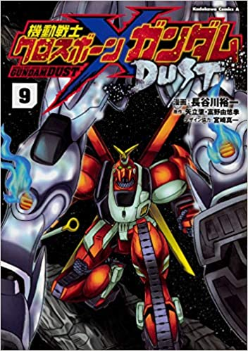 機動戦士クロスボーン・ガンダム DUST (9) (角川コミックス・エース)