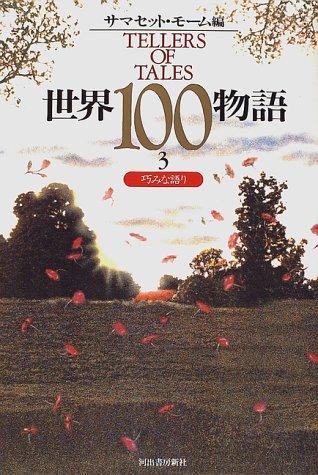 世界100物語〈3〉巧みな語り