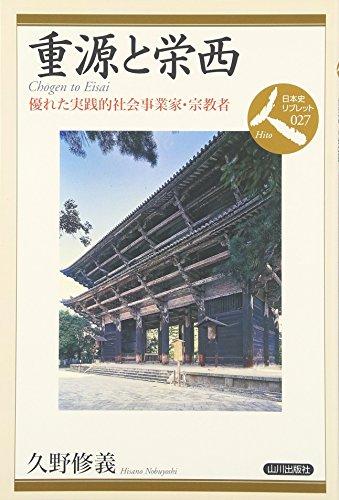 重源と栄西―優れた実践的社会事業家・宗教者 (日本史リブレット人)