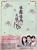 [DVD]雨のシンフォニーDVD-BOX1