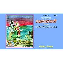 Shuklayajurvediay Rudraastaadhyayi Sanuwad Abhishek Pooja Vidhi Sahit Code 1627 Sanskrit Hindi