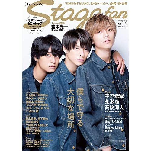 Stagefan Vol.6 表紙画像