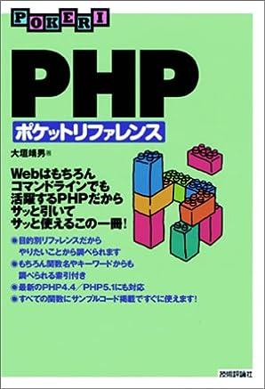 [改訂版] PHP ポケットリファレンス (Pocket reference) (単行本)