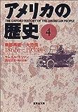 アメリカの歴史 4 南部の再建―大恐慌 1865―1933年 (集英社文庫)