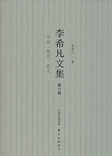 李希凡文集(第六卷):序跋、随笔、散文