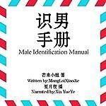 识男手册 - 識男手冊 [Male Identification Manual] | 芒来小姐 - 芒來小姐 - Manglaixiaojie