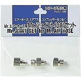 Mr.ジョイント3点セット (エアブラシ系アクセサリー) PS241